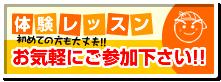 体験レッスン 初めての方も大丈夫!! お気軽にご参加下さい!!